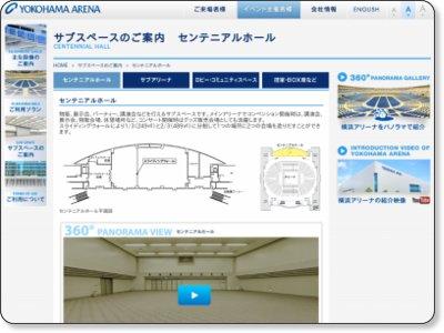 センテニアルホール 2階エリア| 横浜アリーナ