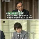 「デジタル放送の日」  記念式典に櫻井翔くんにそっくりのお父様wwwww