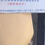 日本年金機構から一足早いクリスマスプレゼント届いたぁ~♡
