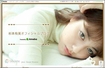 杉本有美オフィシャルブログ Powered by アメブロ