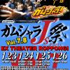 ガムシャラ J's Party!! Vol.7 レポ+)簡単メモ