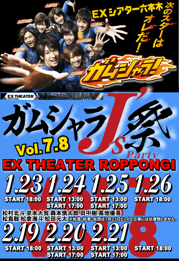 ガムシャラ J's Party!! Vol.7@EX THEATER ROPPONGI