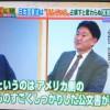"""「そもそも総研」のテーマは「日本国憲法は既に死んでいるのではないか」を""""どう視るか""""テレ朝モーニングバード15.01.08"""