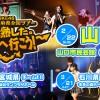 SKE48全国ツアー チームS 山口ライブレポ【会場写真&メンバーメッセージ他】