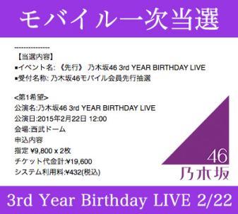 乃木坂 3rd Birthday Live