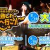 SKE48全国ツアー チームE 大阪ライブレポ【会場写真&メンバーツィート他】