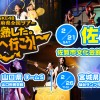 SKE48全国ツアー チームS 佐賀ライブレポ【会場写真&メンバーメッセージ他】