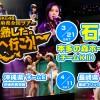 SKE48全国ツアー チームKII 石川ライブレポ【会場写真&メンバーメッセージ他】