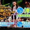 SKE48全国ツアー チームE 沖縄ライブレポ【会場写真&メンバーメッセージ他】