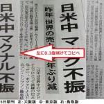 【マクナル】朝日がまた捏造!?鳥取版朝日新聞でマクドナルド不振記事・・・真実は鳥取県民に聞け!