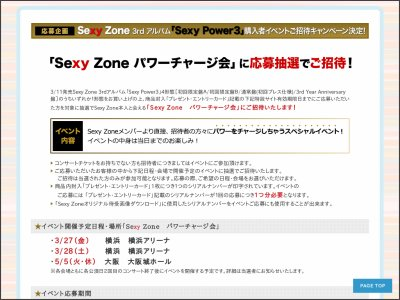 Sexy Zone パワーチャージ会