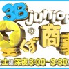 テレ朝ヘリウム事故のアイドル番組「3B juniorの星くず商事 – BS朝日」終了…少女の容体は回復し通学