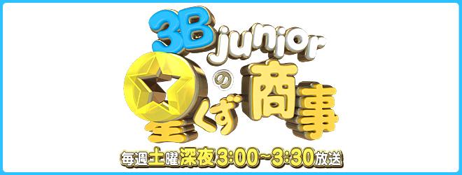 3B juniorの星くず商事