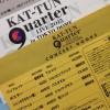 "KAT-TUN 東京ドーム公演""quarter""グッズラインナップ出たぁ~みんなショットグラスとリングライトで騒いでるw【画像有】売り切れ・待機列など販売状況…更新してます。"
