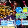 SKE48全国ツアー チームKII 長崎ライブレポ【会場写真&メンバーメッセージ他】