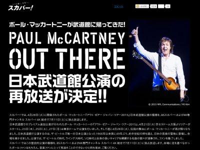 スカパー! では、4月28日(火)に開催されたポール・マッカートニー日本武道館公演の模様を、BSスカパー! および4K専門チャンネル「スカパー! 4K 総合」で7月11日(土)に独占放送