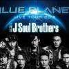 """三代目 J Soul Brothers 福岡ヤフオクドーム LIVE TOUR 2015 """"BLUE PLANET"""" ツアースタート!セトリ・グッズ・スクラッチ…レポまとめ!"""