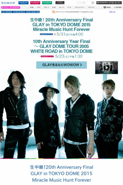 生中継!20th Anniversary Final GLAY in TOKYO DOME 2015 Miracle Music Hunt Forever|音楽|WOWOW