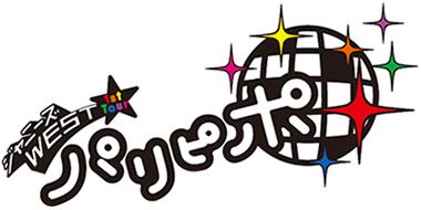 ジャニーズWEST 1st Tour パリピポ