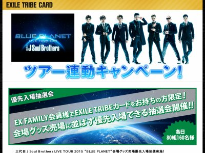 "EXILE TRIBE CARD | 三代目 J Soul Brothers LIVE TOUR 2015 ""BLUE PLANET"" グッズ売場優先入場抽選会"