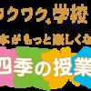 嵐のワクワク学校 2015 ≫ 京セラ大阪&東京ドーム ≫ グッズ画像・イベント参戦レポまとめ