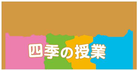 嵐のワクワク学校2015 ~日本がもっと楽しくなる四季の授業~