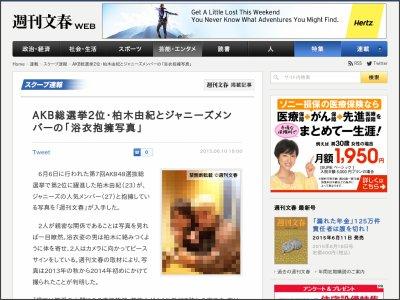 AKB総選挙2位・柏木由紀とジャニーズメンバーの「浴衣抱擁写真」 スクープ速報 – 週刊文春WEB
