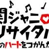 関ジャニ∞リサイタル お前のハートをつかんだる!! 神戸・ワールド記念ホール 情報レポまとめ