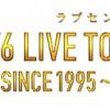 【ラブセン】新潟 V6 コンサート-20周年記念ツアー・朱鷺メッセ!グッズ・セトリ他、ネタバレtwitterレポまとめ