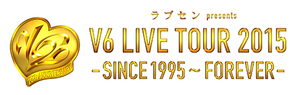 ラブセン presents V6 LIVE TOUR 2015 -SINCE1995~FOREVER-