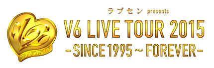 ラブセン presents V6 LIVE TOUR 2015 -SINCE1995~FOREVER-
