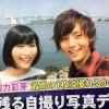 キスマイBUSAIKU!?マイコ役『思い出に残る自撮り写真デート』《2015年9月7日放送》