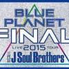 """三代目 J Soul Brothers 追加公演 """"BLUE PLANET"""" ツアー東京ドーム!限定グッズ売り切れ・スクラッチ…最新レポまとめ!"""