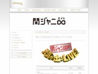Johnny's net:関ジャニ∞