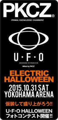 PKCZ U・F・O ELECTRIC HALLOWEEN 2015 YOKOHAMA ARENA