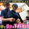 キスマイBUSAIKU!?マイコ役『バイト中に彼女をドキドキさせる方法』《2015年10月12日放送》