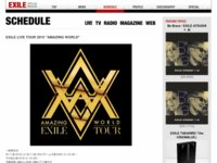 SCHEDULE|EXILE Official Website