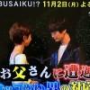 キスマイBUSAIKU!?マイコ役《2015年11月2日放送》『初デートの帰りに彼女のお父さんに遭遇した時の対応』