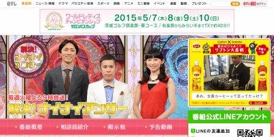解決!ナイナイアンサー|日本テレビ