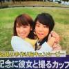 キスマイBUSAIKU!?マイコ役《2015年12月14日放送》『1カ月記念に彼女と撮るカップル動画』