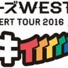 【ジャニーズWEST 2nd Tour ラッキー7】グッズ列|画像ほか販売状況レポート随時更新!