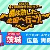 SKE48 マリナート≫全ツ再開!全国ツアー 静岡ライブレポ【会場写真&メンバーメッセージ他】