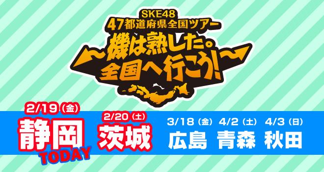 SKE48 47都道府県全国ツアー~機は熟した。全国へ行こう!~@静岡県2016.02.19