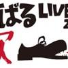 渋谷すばる ソロコン LIVE TOUR 2016 『歌』名古屋 Zepp Nagoya 初日セトリ・グッズ・ネタバレ、顔認証はどうだ!?レポまとめ更新中!