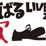 【関ジャニ∞】渋谷すばる 両国国技館 ソロコン 千秋楽 ライブツアー 2016 『歌』 オーラス・レポまとめ更新中!