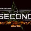 セカンド ファンミ 東京 ≫ THE SECOND キックオフミーティング2016 渋谷ベルサールファースト・レポ!