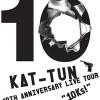 【KAT-TUN 名古屋 10Ks】コンサート(アリーナ構成・セトリ・ネタバレ…)2016 ツアースタート・ナゴヤドーム! 10周年 LIVE TOUR まとめ