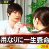 キスマイBUSAIKU!?マイコ役《2016年6月6日放送》『ダイエット中の彼女に作る10分夜食』