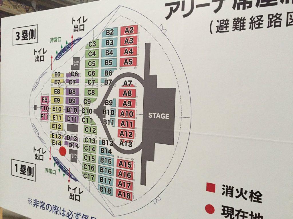 ATSUSHIソロ名古屋ドーム座席