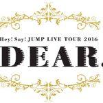 Hey! Say! JUMP 東京ドーム コンサート2016-17 DEAR. グッズ・座席・ステージ構成・セトリ・MCほか、親愛魂レポ